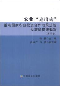"""农业""""走出去""""重点国家农业投资合作政策法规及鼓励措施概况(第三卷)"""
