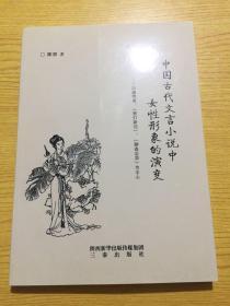 中国古代文言小说中女性形象的演变【详情看图——实物拍摄】