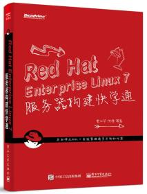 Red Hat Enterprise Linux 7 服务器构建快学通