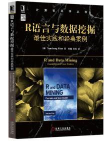 R語言與數據挖掘最佳實踐和經典案例