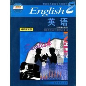 教育部高职高专规划教材:英语(第2册)(非英语专业用)