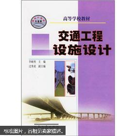 交通工程设施设计  李峻利