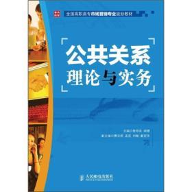 全国高职高专市场营销专业规划教材:公共关系理论与实务