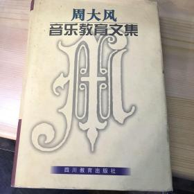 正版现货 周大风音乐教育文集 四川教育出版社 图是实物