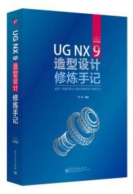 正版现货 UG NX 9造型设计修炼手记 无盘 出版日期:2015-01印刷日期:2015-01印次:1/1