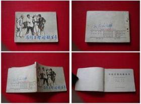 《冯烂王智闯敌关卡》,长江文艺1982.11一版一印39万册,7853号,连环画