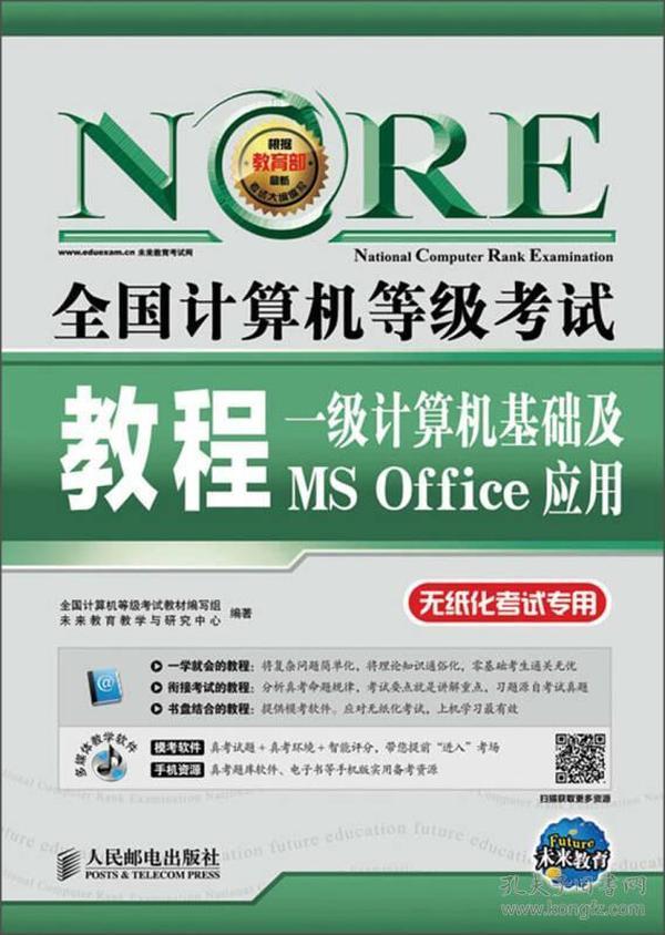 未来教育·全国计算机等级考试教程:一级计算机基础及MS Office应用