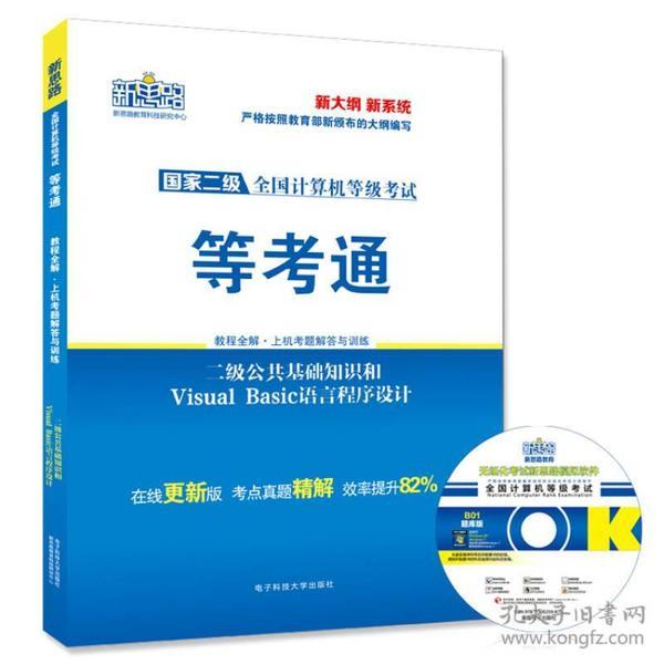 新思路2016年9月全国计算机等级考试教程全解上机题库二级公共基础知识和Visual Basic
