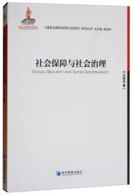 社会保障与社会治理