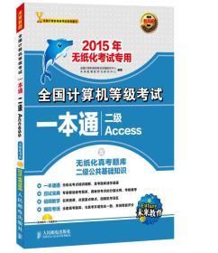 全国计算机等级考试一本通:二级Access