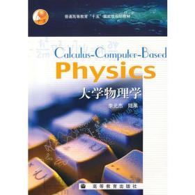 大学物理学