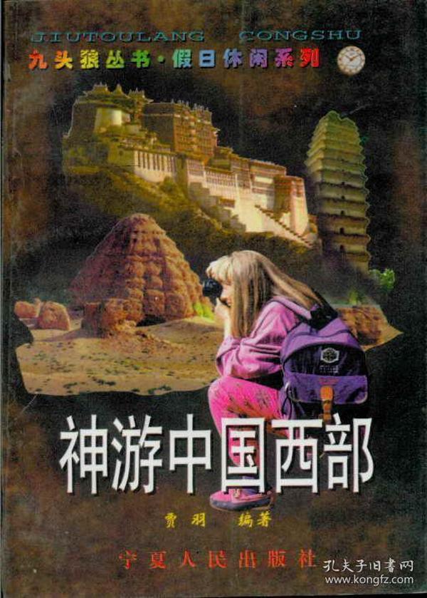 神游中国西部