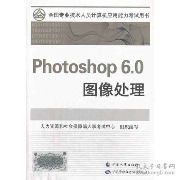 全国专业技术人员计算机应用能力考试教材Photoshop 6.0 图像处理