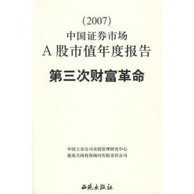 第三次财富革命(2007)中国证券市场A股市值年度报告