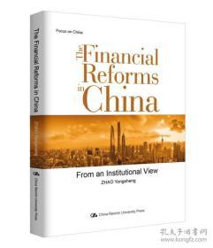 中国金融改革(英文版)全新塑封未开