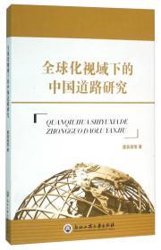 全球化视域下的中国道路研究