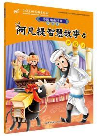 阿凡提智慧故事4驴说话(中国动画经典升级版)