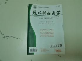 现代肿瘤医学2013-10