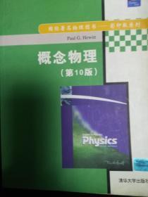 概念物理(第10版 影印版系列)/国际著名物理图书