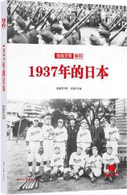 正版】1937年的日本