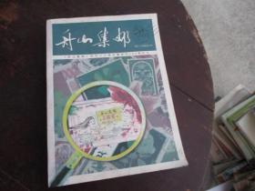 舟山集邮(第1--100期合订本)
