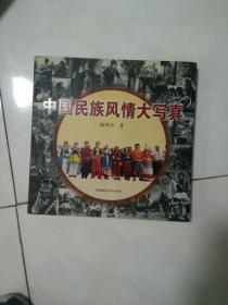 中国民族风情大写真