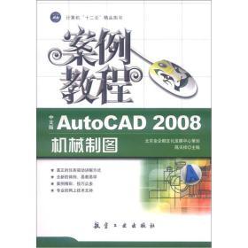 中文版 AutoCAD 2008 机械制图案例教程