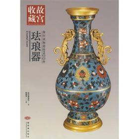 故宫收藏:你应该知道的200件珐琅器