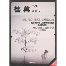 荏苒 : 青春文艺系列书籍