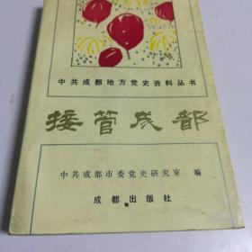 接管成都(中共成都地方党史资料丛书)