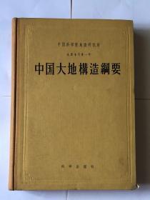 中国大地构造纲要