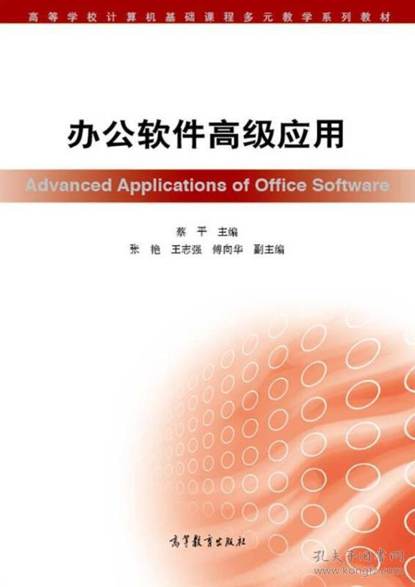 办公软件高级应用/高等学校计算机基础课程多元教学系列教材