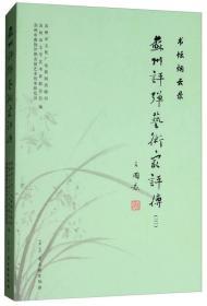 书坛烟云录/苏州评弹艺术家评传(三)
