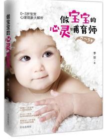 做宝宝的心灵哺育师