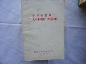 """学习毛主席""""十大军事原则""""资料汇编"""