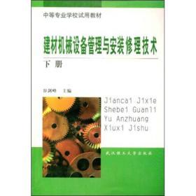 建材机械设备管理与安装修理技术:下册