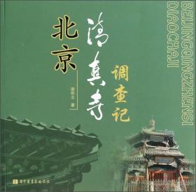 人文社科55: 北京清真寺调查记