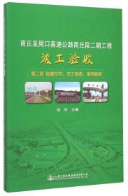 商丘至周口高速公路商丘段二期工程竣工验收:第二册:批复文件、交工验收、单项验收