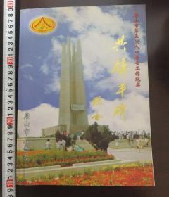 共筑丰碑 唐山第五次人口普查纪实 2001年