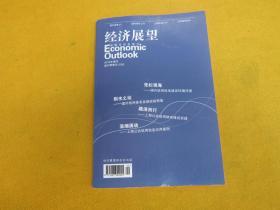 经济展望2016增刊(信用发展浪潮掀起)