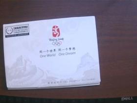 邮资明信片《同一个世界同一个梦想》(第29届奥林匹克运动会吉祥物全套6枚)