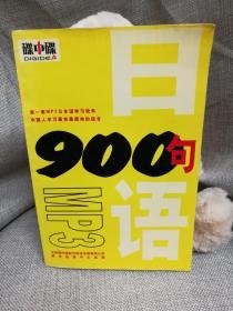 日语900句