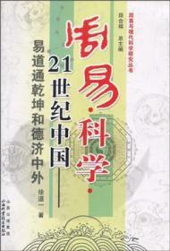21世纪中国-周易科学:易道通乾坤和德济中外