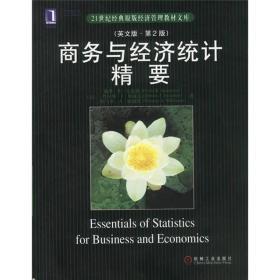 商务与经济统计精要 (英文版第2版)(美国)戴维·R·安德森 9787111109631