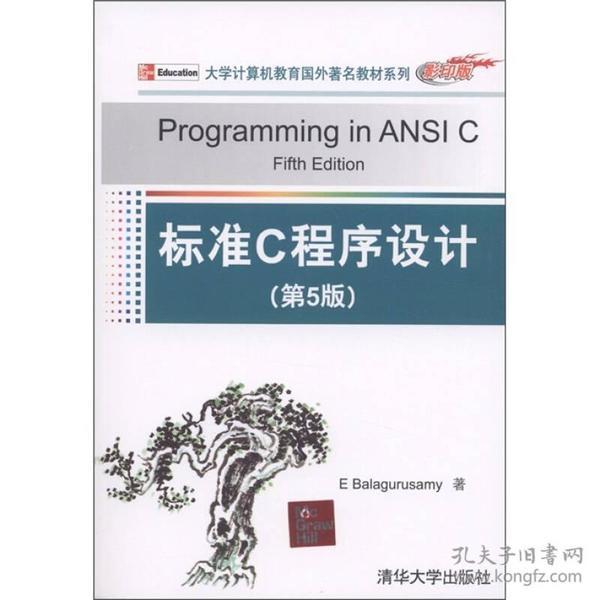 大学计算机教育国外著名教材系列:标准C程序设计(第5版)(影印版)