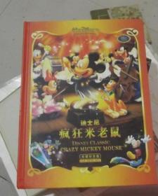 迪斯尼疯狂米老鼠珍藏纪念版-带12个DVD HDVD 333集完整版