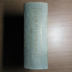 最新英汉(求解、作文、例句、文法、辨义)五用辞典