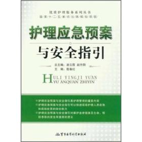 优质护理服务系列丛书:护理应急预案与安全指引