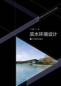 滨水景观设计 丁圆著 高等教育出版社 9787040286229