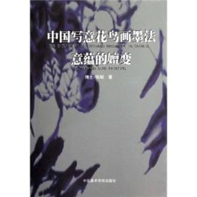中国写意花鸟画墨法意蕴的嬗变